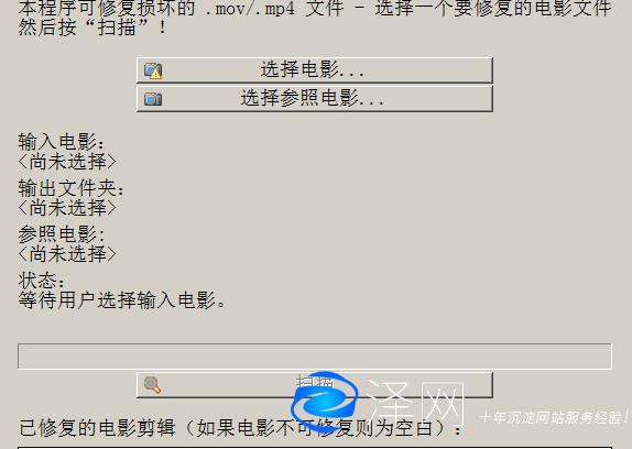 mov和mp4视频修复软件 下载
