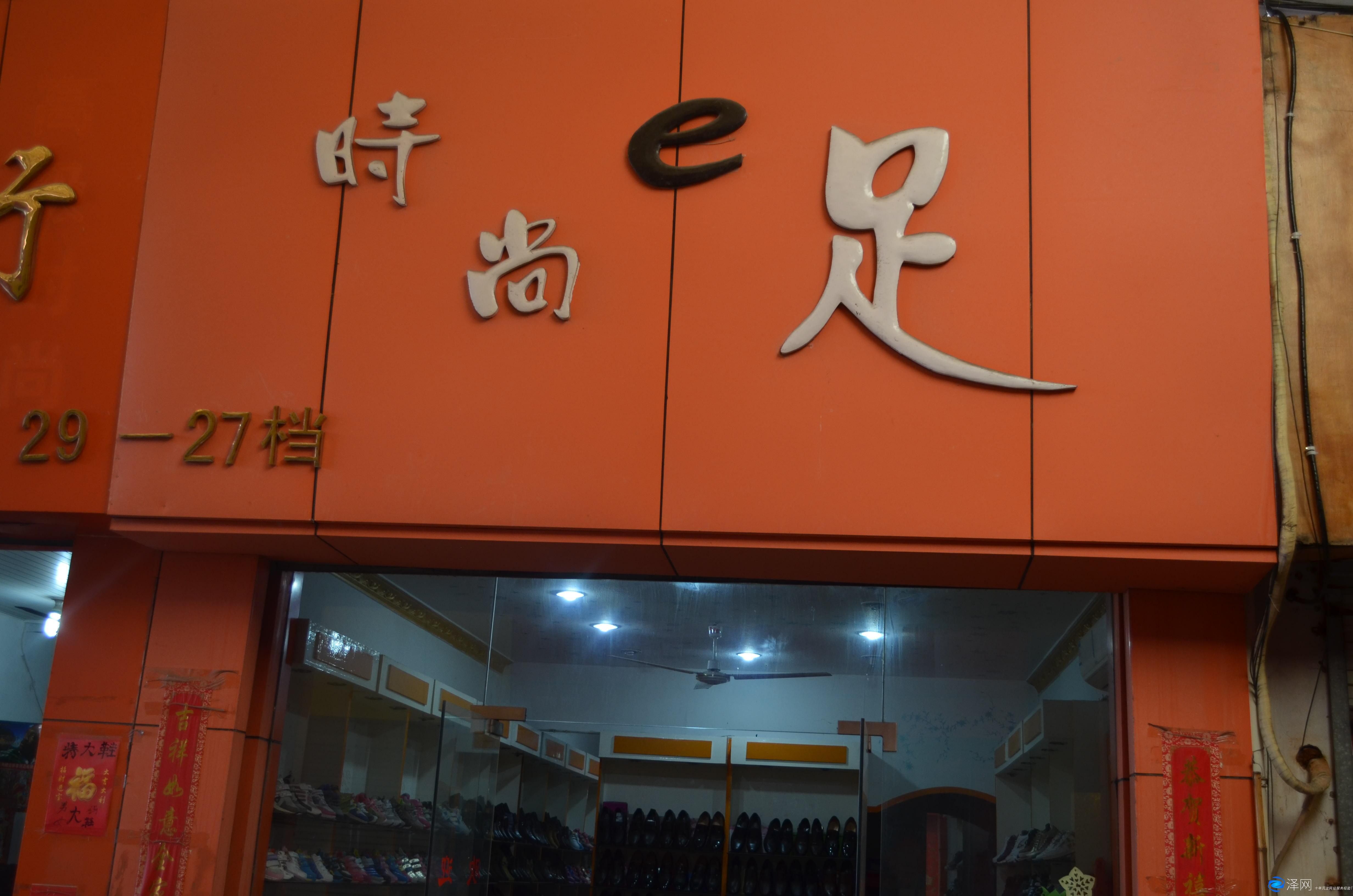 太仓皮鞋市场商业摄影